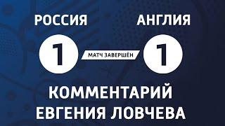 Россия - Англия 1:1. Обзор матча. Комментарии болельщиков - England - Russia Euro 2016