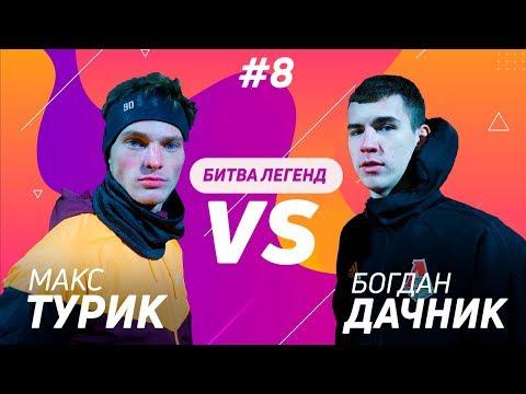 БИТВА ЛЕГЕНД 2DROTS / ТУРИК VS ДАЧНИК
