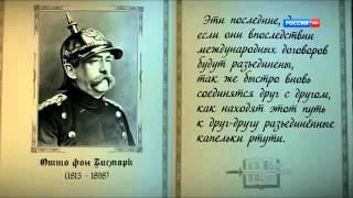 Отто фон Бисмарк о РОССИИ(, 2015-04-18T03:47:34.000Z)