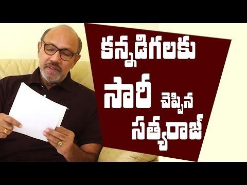 I am not against Kannada people: Sathyaraj || Satyaraj''s sorry to Kannada people || #Baahubali2
