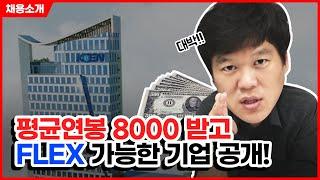 """평균연봉 앞자리 """"8"""" 대박기업 채용…"""