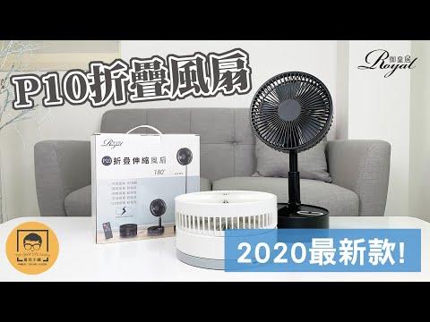 【極致小巧!機身可旋轉】P10 折疊風扇 充電風扇USB 超靜音風扇 立扇 風扇