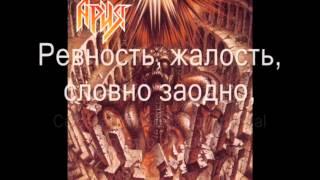 Ария - Без Тебя || Aria - Bez Tebya (Letras Ruso - Español)