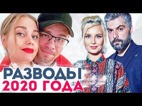 РАЗВОДЫ ЗВЁЗД 2020. Знаменитости, которые расстались и развелись в 2020 году. ИТОГИ 2020 - Видео онлайн