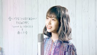 【女性が歌う】愛にできることはまだあるかい / RADWIMPS (Covered by コバソロ & 藤川千愛)