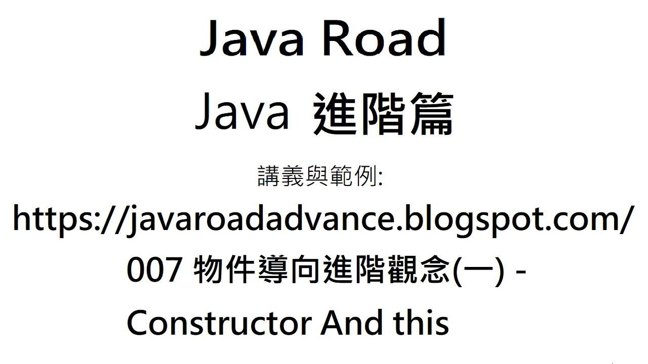 認識建構方法與預設的建構方法 - 007 物件導向進階觀念(一) 影片1 : Java 教學 進階