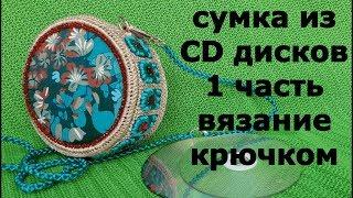 Сумка своими руками из CD дисков 1 часть Вязание Вышивка