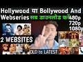 Most useful movies WEBSITES Hollywood or Bollywood,movies Downloader websites.