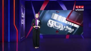 الخليج الامارتيه : حصاد أسود للانقلاب على الشرعية في #صنعاء | السلطة الرابعة - بسنت فرج