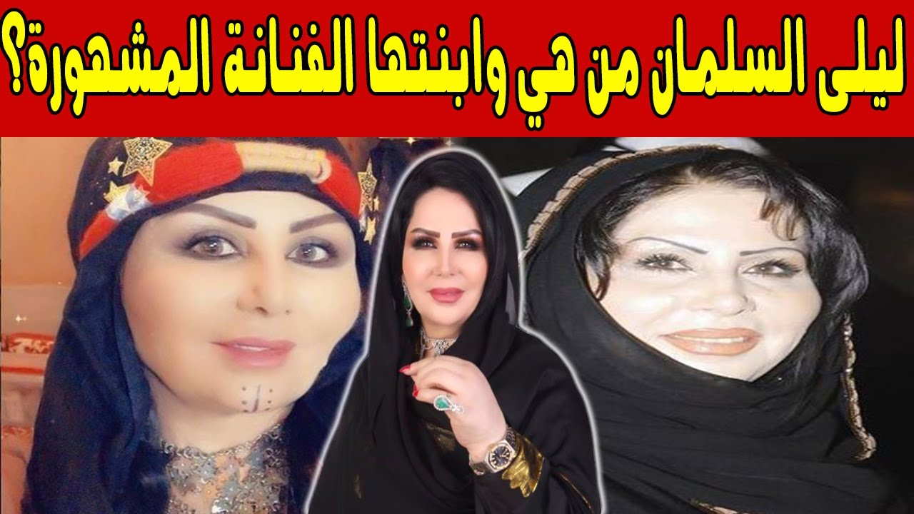 ليلى السلمان من هي وجنسيتها الحقيقية ومن هي ابنتها الفنانة المشهورة Youtube