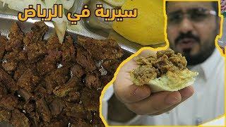 البحث عن افضل سيرية في الرياض