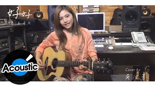 五月天 Mayday - 好好 (想把你寫成一首歌) Song About You  (Cover by 吳汶芳 Fang Wu)