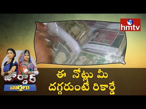 Indian Old Currency Notes Collection | Weekend Jordar News | HMTV