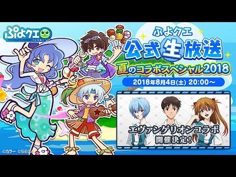 ぷよクエ公式生放送 夏のコラボスペシャル2018