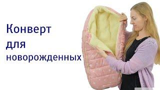 Зимний Конверт для Новорожденного ДоРечі Baby XS на Овчине - обзор