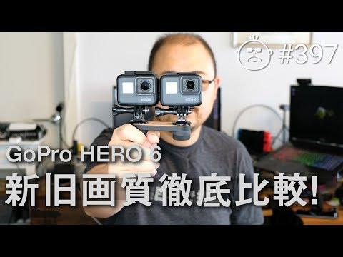 GoPro HERO 6の手振れ補正が凄すぎる! #397 [4K]