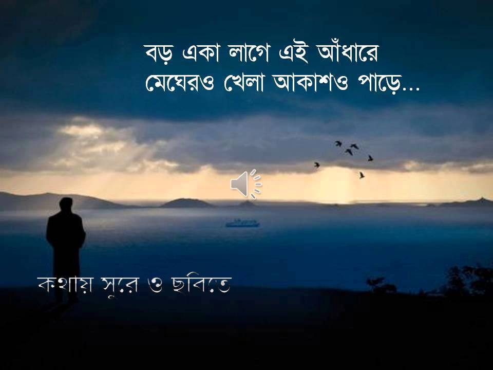 Baro Eka Laage | Chowringhee | Bengali Movie Song | Manna ...