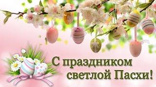 Христос Воскрес! С праздником Светлой ПАСХИ!