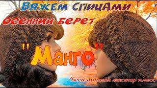 """Вяжем шикарный осенний берет """"Манго""""/Бесплатный мастер класс"""