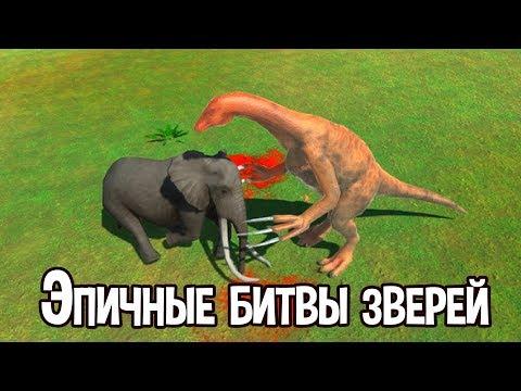 Эпичные битвы зверей ! ( Animal Revolt Battle Simulator )
