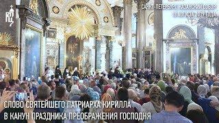 Проповедь Святейшего Патриарха в канун праздника Преображения Господня