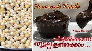 ഇത്ര എളുപ്പമോ.... നൂട്ടല്ല ഉണ്ടാക്കാൻ... Homemade Nutella using home based items