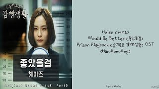 Gambar cover [Prison Playbook 슬기로운 감빵생활 OST] HEIZE 헤이즈 : Would Be Better 좋았을걸 [Han/Rom/Eng] Lyrics