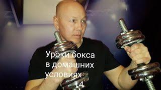 Уроки бокса в домашних условиях 14. Укрепляем кисти  рук. Упражнения для силы удара.