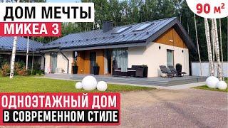 Одноэтажный дом с удобной планировкой МИКЕА 3/Стильный дом мечты из ЛСТК от Оптимум Хаус