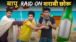 बापू RAID ON शराबी छोरू ( PART-4) || FUNNY VIDEO || KANGRA BOYS