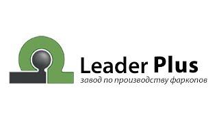 Leader Plus — завод по производству фаркопов(Лидер Плюс — это высокотехнологичная инновационная компания, специализирующаяся на разработке и производ..., 2015-11-02T21:32:14.000Z)
