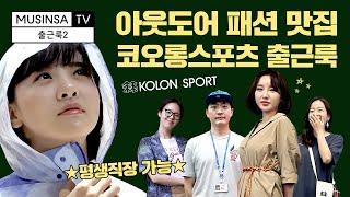 민아 최애 브랜드 털어서 신남 ★근속연수 갑★ 신의 직…