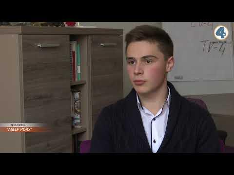 TV-4: Бережанець у п'ятірці лідерів України у Всеукраїнському форумі лідерів учнівського самоврядування