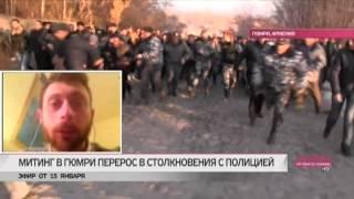 Митинг в Гюмри перерос в столкновения с полицией. 15.01.15