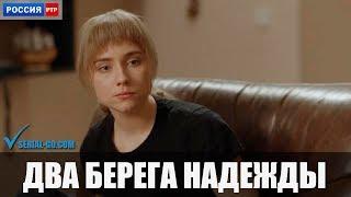 Сериал Два берега надежды (2019) 1-4 серии фильм мелодрама на канале Россия - анонс