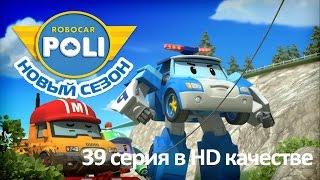 Робокар Поли - Битва в лесу (часть первая) - Новая серия про машинки (мультфильм 39 в Full HD)