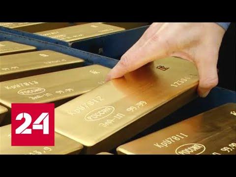 Россия опередила по запасам золота Саудовскую Аравию: что происходит с экономикой? 60 минут