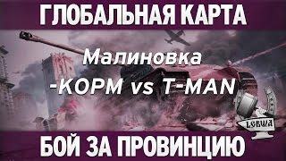 Глобальная карта - KOPM vs T-MAN [Малиновка](Старые бои на ГК против Танк-о-мании! Канал набирает обороты! Буду стараться радовать Вас регулярными инте..., 2014-12-05T02:00:00.000Z)