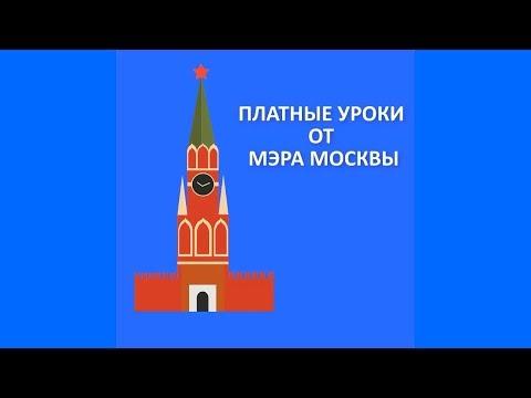 Смотреть фото Платные уроки от мэра Москвы новости россия москва