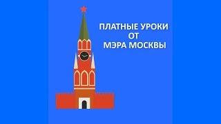 Платные уроки от мэра Москвы