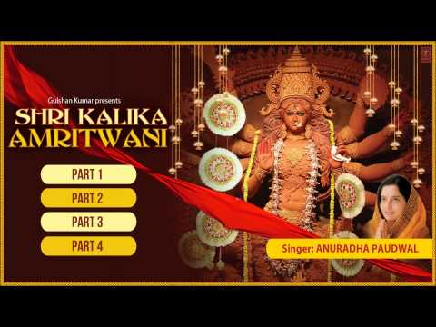 Kali Amritwani By Anuradha Paudwal Full Audio Song Juke Box