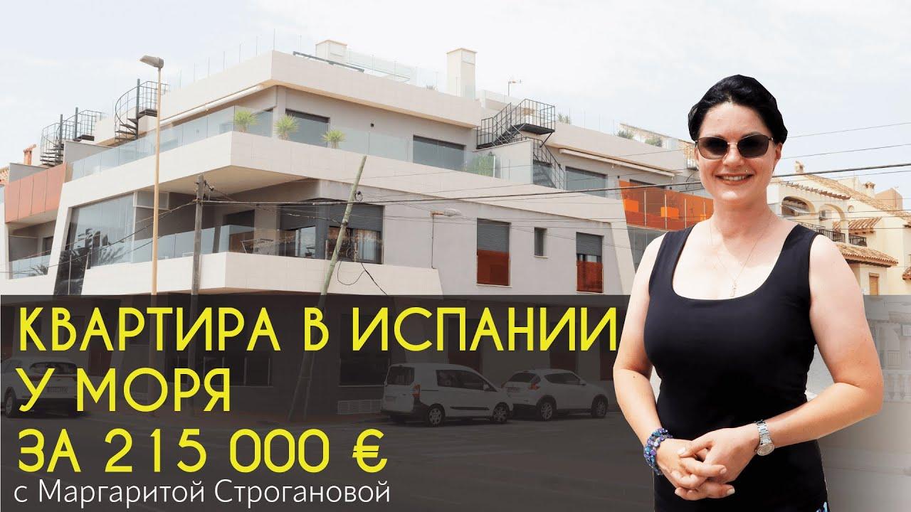Квартира в Испании у моря | Торревьеха (Аликанте) | 215 000 €