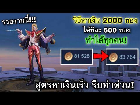 ROV : ด่วน! สูตรปั้มเงินในเกมได้ทีละ 500 เหรียญ 2000 ทอง 5 นาที ทำได้ทุกคน! ก่อนหมดเวลา รีบเลย!