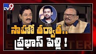 సాహో రిలీజ్ తర్వాత ప్రభాస్ పెళ్లి....? : కృష్ణంరాజు TV9