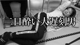 【酒卍】小柳の二日酔いが原因で撮影が出来なくなりました