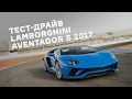 Тест драйв Lamborghini Aventador S 2017 mp3