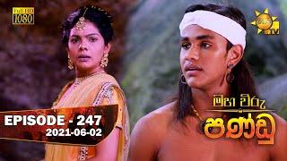 Maha Viru Pandu | Episode 247 | 2021-06-02 Thumbnail