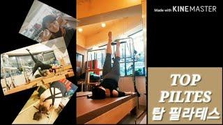 다리 붓기, 다리 근력 힙업에 좋은 필라테스 기구 운동…