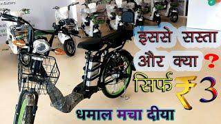 भारत की सबसे सस्ती Electric Bike   Small cute electric bike   Electric bike  