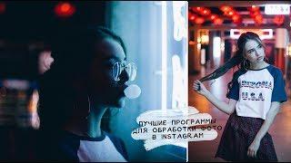 СЕКРЕТЫ КРАСИВЫХ ФОТО в Instagram / ЛУЧШИЕ ПРОГРАММЫ ❤️